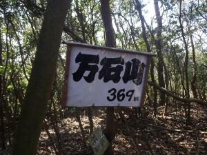 s-万石山