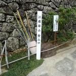 お寺駐車場登山口