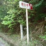 町村境・峠
