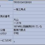 s-三角点名大山