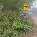 s-上日川峠登山口