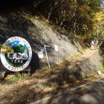 此処から山道・2017年記念マーク